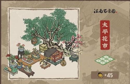 江南百景图太平花市怎么样