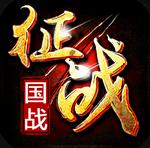 新征战  v2.6.23 官方版