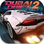 迪拜漂移2  v2.5.3 官方正版