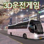 遨游韩国模拟器  v9.77 破解版