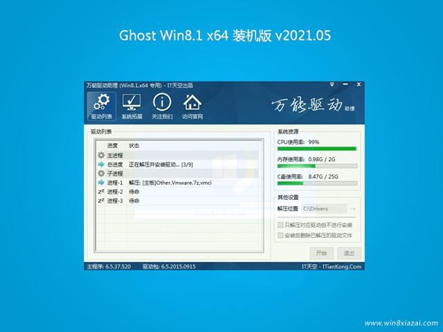 风林火山Win8系统