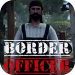 边境检察官  v1.2.1 破解版