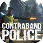 缉私警察模拟器  v1.0 中文版