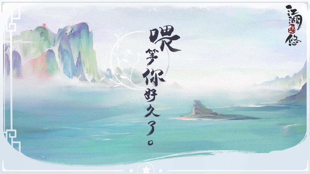 江湖悠悠村落分红是什么?