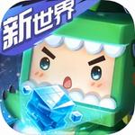 迷你世界  v1.0.5 最新版