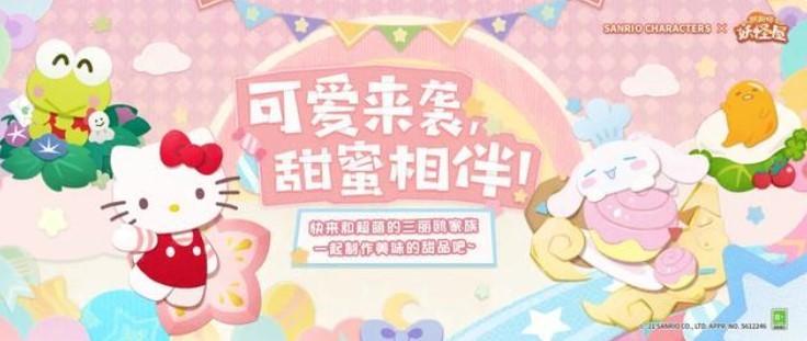 阴阳师妖怪屋三丽鸥联动挑战怎么玩?