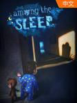 睡梦之中v3.0.1 免费版