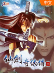 仙剑奇侠传3v1.04 单机版