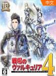 战场女武神4v1.0 中文版