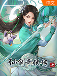 仙剑奇侠传7v1.0 免费版