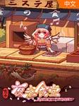 东方夜雀食堂v1.0 pc中文版