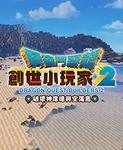 勇者斗恶龙创世小玩家2修改器v1.7.1-1.7.3 风灵月影版