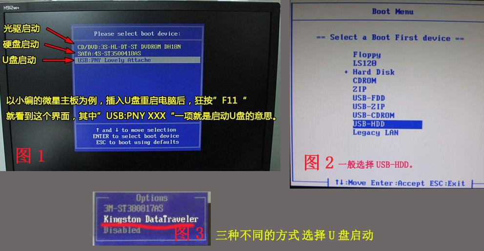 U盘装机大师U盘启动盘制作工具
