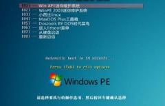 怎么删除WinPE开始菜单中的程序