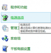 win8��X�c��power�I�o法�P�C了怎么�k?