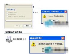 如何解决U盘无法打开和格式化的问题