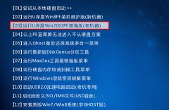 如何使用U盘启动WinPE注册表编辑器