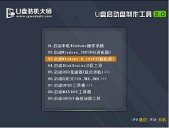 u盘启动大师pe检测键盘灵敏度图文教程