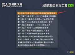 U盘装机大师PE系统中检测硬盘坏扇区的方法