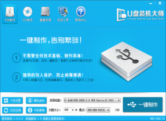 U盘装机大师_UD(全能网络版) V1.0