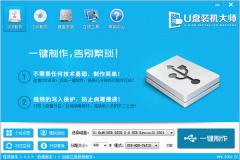 U盘装机大师_UEFI(全能网络版) V1.0