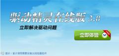 驱动精灵在线官方版 v9.61.3708.3054 最新版