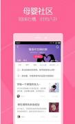 辣妈帮 v.7.2.15 官方版