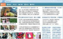 头条新闻 v6.3.0.6101 官方版
