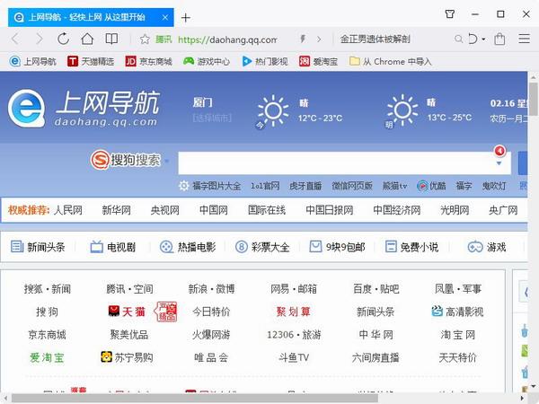 QQ浏览器 v9.6 官方版