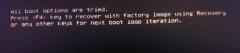 开机出现all boot options are tried 三星笔记本修复方案