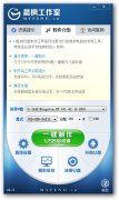 晨枫u盘系统启动工具