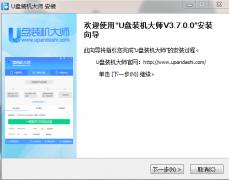 U盘装机大师U盘启动盘制作工具正式版 V3.7.0.0