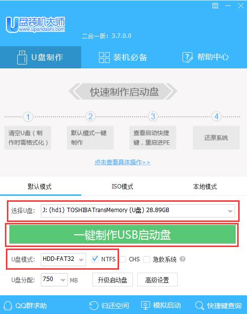 U盘装机大师U盘启动盘制作工具 V3.7.0.0
