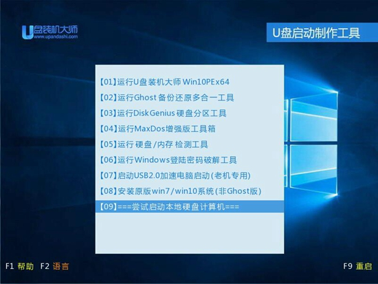 U盘装机大师U盘启动盘制作工具正式版 V3.8.8.0