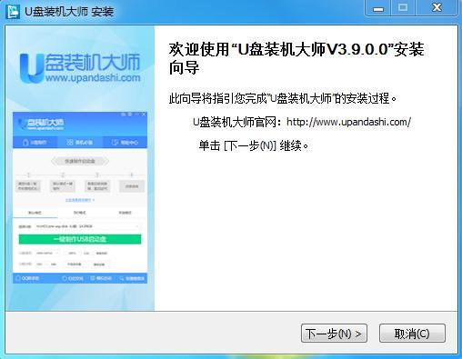U盘装机大师U盘启动盘制作工具正式版 V3.9.0.0