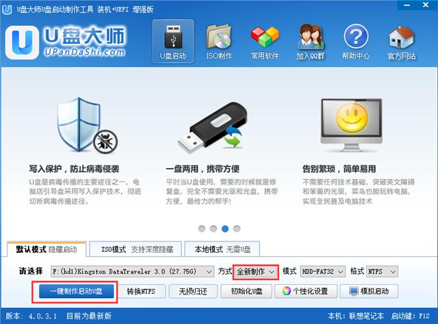 U盘装机大师U盘启动盘制作工具增强版 V4.0.0.0